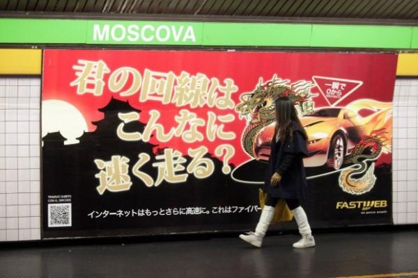 moscova-milano-shibuya